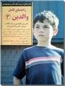 خرید کتاب راهنمای کامل والدین 3 از: www.ashja.com - کتابسرای اشجع