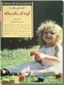 خرید کتاب کلیدهای رفتار با کودک یک ساله از: www.ashja.com - کتابسرای اشجع