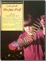 خرید کتاب کلیدهای رفتار با کودک چهار ساله از: www.ashja.com - کتابسرای اشجع