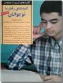 خرید کتاب کلیدهای رفتار با نوجوانان از: www.ashja.com - کتابسرای اشجع