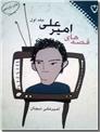 خرید کتاب قصه های امیرعلی 1 از: www.ashja.com - کتابسرای اشجع