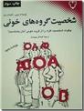 خرید کتاب شخصیت گروه های خونی از: www.ashja.com - کتابسرای اشجع