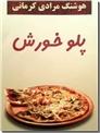 خرید کتاب پلو خورش - هوشنگ مرادی کرمانی از: www.ashja.com - کتابسرای اشجع