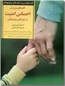 خرید کتاب احساس امنیت در کودکان و نوجوانان از: www.ashja.com - کتابسرای اشجع