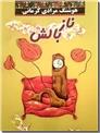 خرید کتاب نازبالش - مرادی کرمانی از: www.ashja.com - کتابسرای اشجع
