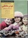 خرید کتاب هوش عاطفی در کودکان و نوجوانان از: www.ashja.com - کتابسرای اشجع