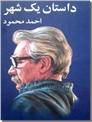 خرید کتاب داستان یک شهر از: www.ashja.com - کتابسرای اشجع