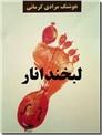 خرید کتاب لبخند انار از: www.ashja.com - کتابسرای اشجع