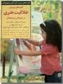خرید کتاب خلاقیت هنری در کودکان و نوجوانان از: www.ashja.com - کتابسرای اشجع