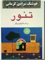 خرید کتاب تنور و داستان های دیگر از: www.ashja.com - کتابسرای اشجع