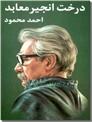خرید کتاب درخت انجیر معابد از: www.ashja.com - کتابسرای اشجع