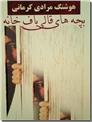 خرید کتاب بچه های قالیباف خانه - مرادی کرمانی از: www.ashja.com - کتابسرای اشجع