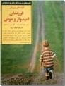 خرید کتاب فرزندان امیدوار و موفق از: www.ashja.com - کتابسرای اشجع