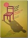 خرید کتاب ما اخراج شدیم از: www.ashja.com - کتابسرای اشجع