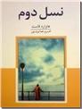 خرید کتاب نسل دوم از: www.ashja.com - کتابسرای اشجع