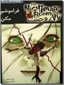 خرید کتاب فراموشم مکن از: www.ashja.com - کتابسرای اشجع