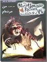 خرید کتاب دفتر خاطرات، من مرده ام از: www.ashja.com - کتابسرای اشجع