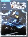 خرید کتاب دختر سایه از: www.ashja.com - کتابسرای اشجع