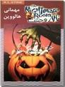 خرید کتاب مهمانی هالووین از: www.ashja.com - کتابسرای اشجع