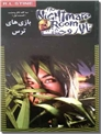خرید کتاب بازی های ترس از: www.ashja.com - کتابسرای اشجع