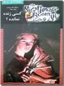 خرید کتاب کسی زنده نمانده ؟ از: www.ashja.com - کتابسرای اشجع