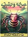 خرید کتاب چرا از زنبورها می ترسم از: www.ashja.com - کتابسرای اشجع