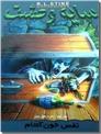 خرید کتاب نفس خون آشام از: www.ashja.com - کتابسرای اشجع