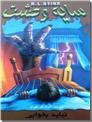 خرید کتاب نباید بخوابی از: www.ashja.com - کتابسرای اشجع
