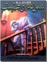 خرید کتاب شبحی که سر نداشت از: www.ashja.com - کتابسرای اشجع