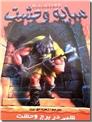 خرید کتاب شبی در برج وحشت از: www.ashja.com - کتابسرای اشجع