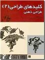 خرید کتاب کلیدهای طراحی 2 - طراحی ذهنی از: www.ashja.com - کتابسرای اشجع