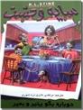 خرید کتاب دوباره بگو پنیر و بمیر از: www.ashja.com - کتابسرای اشجع