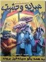 خرید کتاب به همه بگو سینه خیز بروند از: www.ashja.com - کتابسرای اشجع