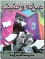 خرید کتاب مدرسه شبح زده از: www.ashja.com - کتابسرای اشجع