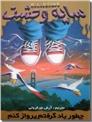 خرید کتاب چطور یاد گرفتم پرواز کنم از: www.ashja.com - کتابسرای اشجع