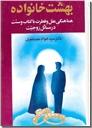 خرید کتاب بهشت خانواده از: www.ashja.com - کتابسرای اشجع