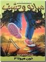 خرید کتاب خون هیولا 3 از: www.ashja.com - کتابسرای اشجع