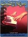 خرید کتاب درس پیانو می تواند تو را بکشد از: www.ashja.com - کتابسرای اشجع