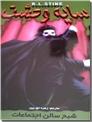 خرید کتاب شبح سالن اجتماعات از: www.ashja.com - کتابسرای اشجع