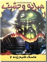 خرید کتاب ماسک شبح زده 2 از: www.ashja.com - کتابسرای اشجع