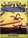 خرید کتاب برو کرم بخور از: www.ashja.com - کتابسرای اشجع