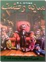 خرید کتاب شبی که عروسک زنده شد 3 از: www.ashja.com - کتابسرای اشجع