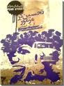 خرید کتاب تحسین گر مرموز از: www.ashja.com - کتابسرای اشجع