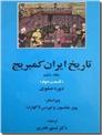 خرید کتاب تاریخ ایران کمبریج، دوره صفوی دو جلدی از: www.ashja.com - کتابسرای اشجع