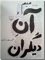 خرید کتاب میم و آن دیگران - خاطرات دولت آبادی از: www.ashja.com - کتابسرای اشجع