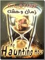 خرید کتاب زمان وحشت از: www.ashja.com - کتابسرای اشجع