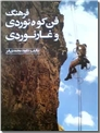خرید کتاب فرهنگ فن کوهنوردی و غارنوردی از: www.ashja.com - کتابسرای اشجع