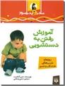 خرید کتاب آموزش رفتن به دستشویی از: www.ashja.com - کتابسرای اشجع