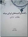 خرید کتاب راهنمای کتیبه های ایرانی میانه از: www.ashja.com - کتابسرای اشجع