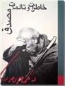 خرید کتاب خاطرات و تالمات مصدق از: www.ashja.com - کتابسرای اشجع